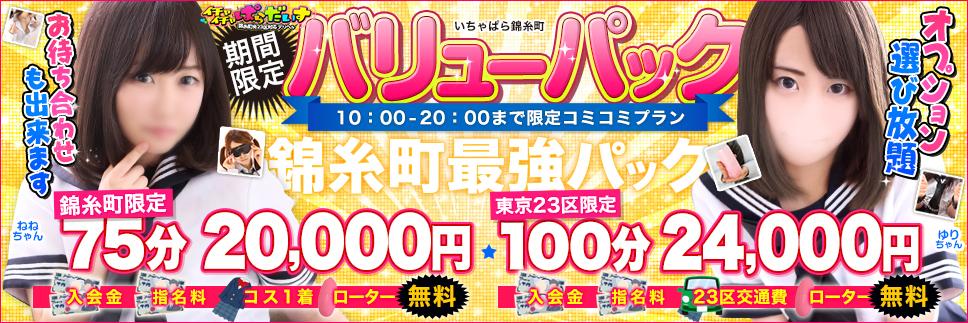 100分24,000円!早い時間限定!