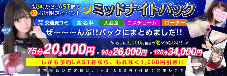 総額75分20,000円!豪華な特典付き!
