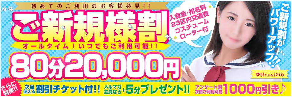 ご新規様!総額80分20,000円