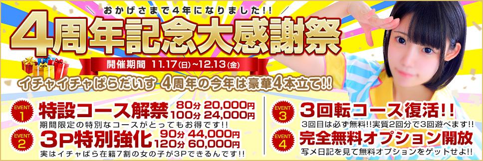 4周年感謝祭は豪華4本立て!80分20,000円で指名料・交通費等もろもろコミコミ♪