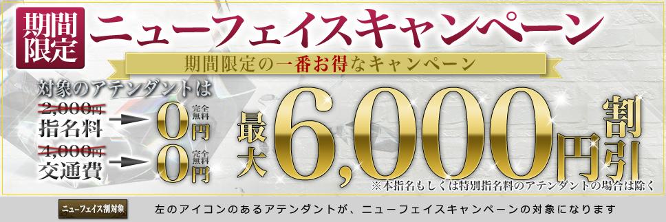 【期間限定】ニューフェイスキャンペーン!