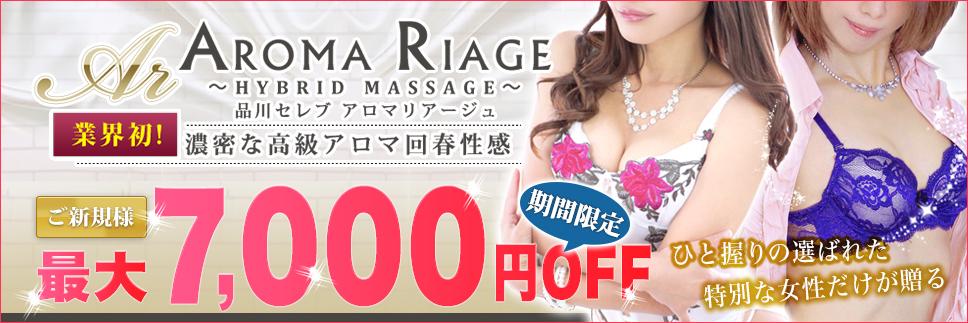 【期間限定】ご新規様!最大7,000円OFF!