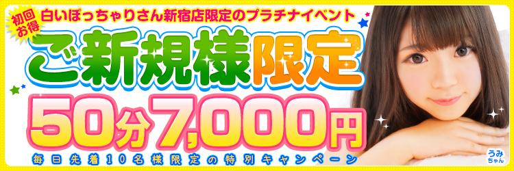 【50分7,000円】新宿店限定プラチナパック