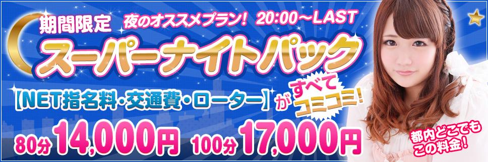 20時~LAST限定スーパーナイトパック!