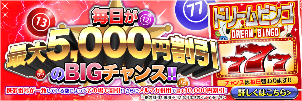 【最大5,000円割引が毎日当たる!?】