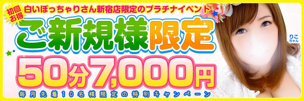 【7,000円割引】期間限定その場で割引
