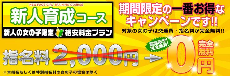 【新人限定】指名料・交通費込みでお得!