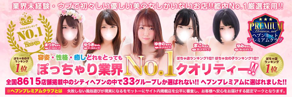 ぽっちゃり業界No.1クオリティー!