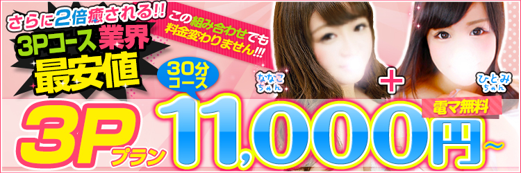 【業界最安値】3Pコース!11,000~