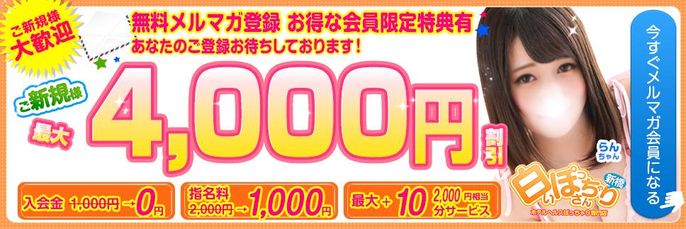 【初回最大4000円割引】