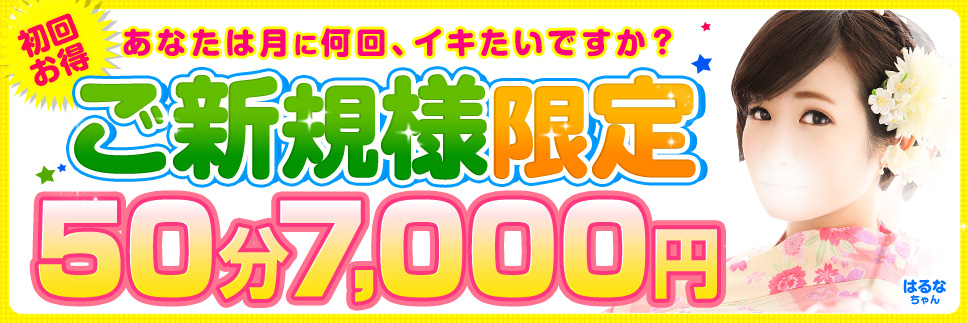 【50分7,000円】ご新規様限定の特別プラン