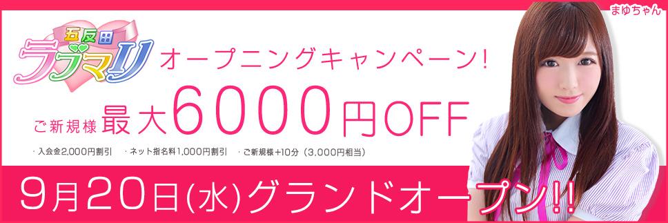 五反田ラブマリ9/20(水)グランドオープン