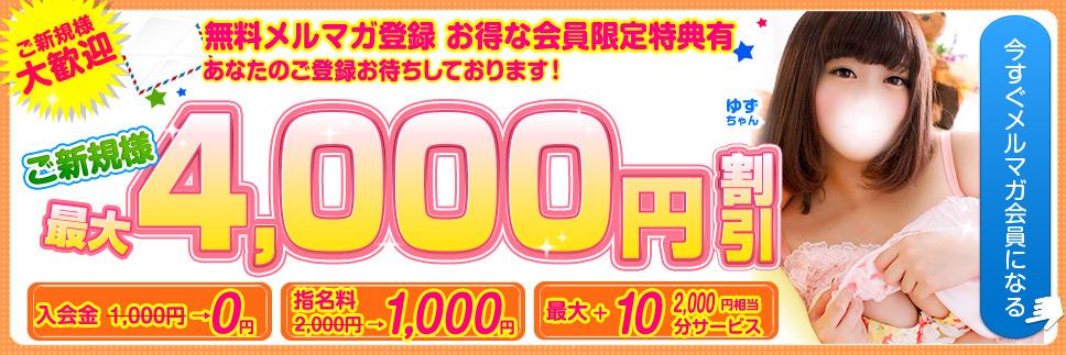 【ご新規様最大4,000円割引】