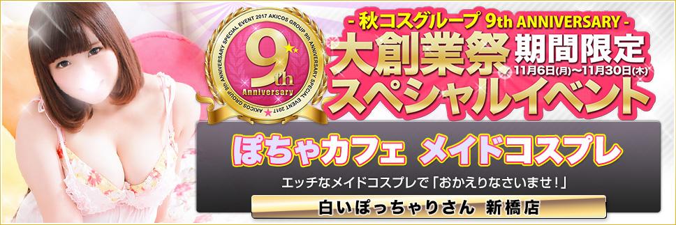 新橋風俗店 9周年ぽちゃカフェ メイドコスプレ
