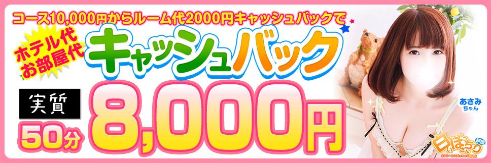 新橋風俗店 【優しさ満点】50分1万円ぽっきりイベント