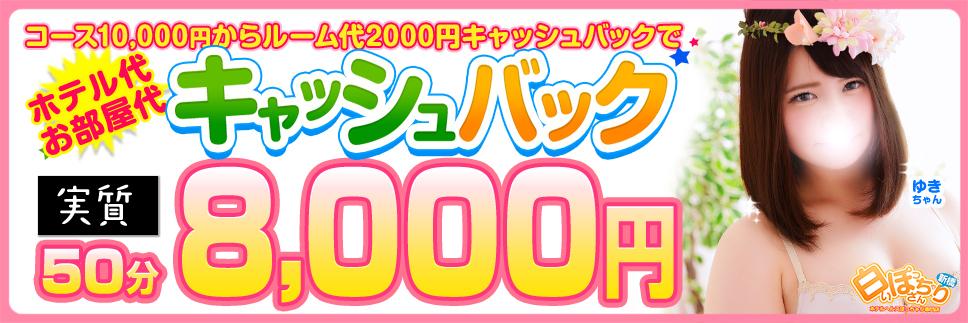 50分10,000円ポッキリ