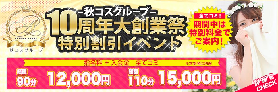 【期間限定】10周年大創業祭開催!!