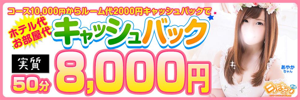 新橋風俗店|【優しさ満点】50分1万円ぽっきりイベント