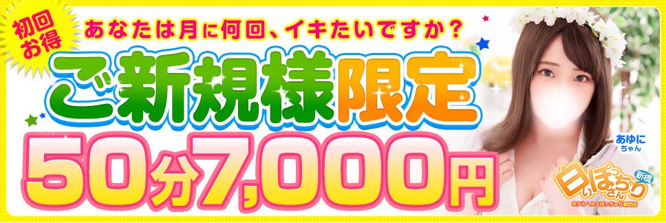 ご新規さま限定50分 7,000円