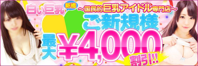 ❤激得❤ご新規様最大4,000円割引❤
