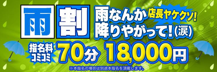 新橋風俗店|【緊急雨割イベント開催!】