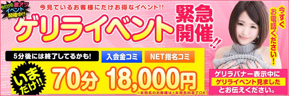 新橋風俗店|【緊急ゲリライベント開催!】