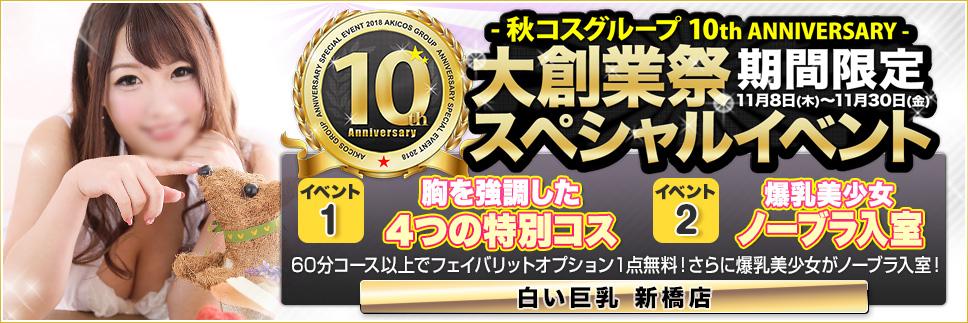 新橋風俗店 【おかげさまで10周年】3大イベント開催中