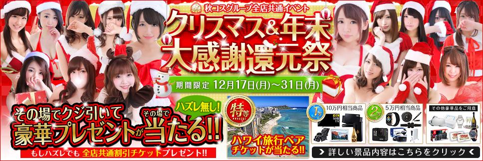 新橋風俗店 【秋コスグループ】クリスマス&年末大感謝還元祭