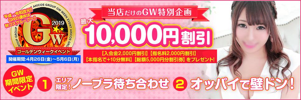 新橋風俗店|秋コスグループ2019 GWイベント!