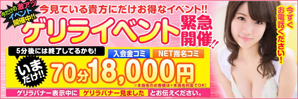 新橋風俗店 【緊急ゲリライベント開催!】