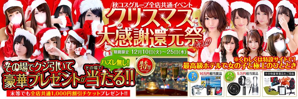 新橋風俗店 【総額1,000万円】2019クリスマス大感謝祭!
