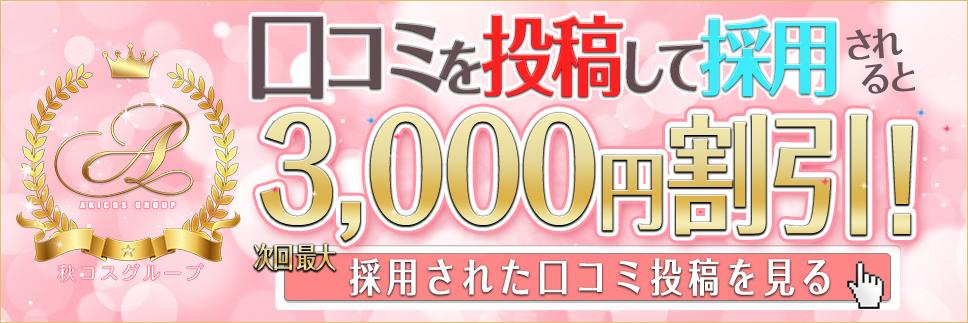 ❤サービス向上アンケート3,000円割引❗