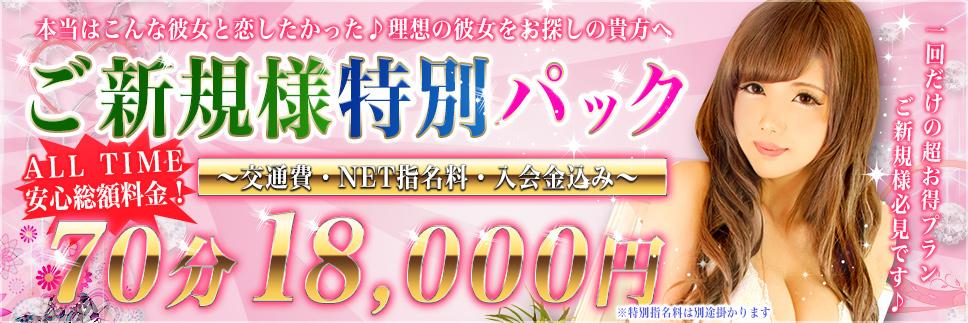 ❤ご新規様特別パック【70分18000円】❗