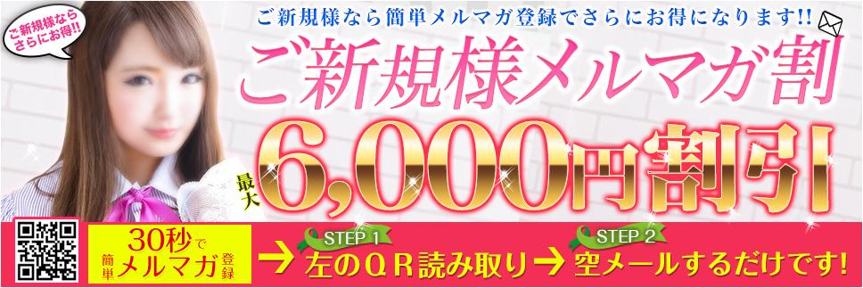 ❤メルマガ登録初回6,000円割引❗