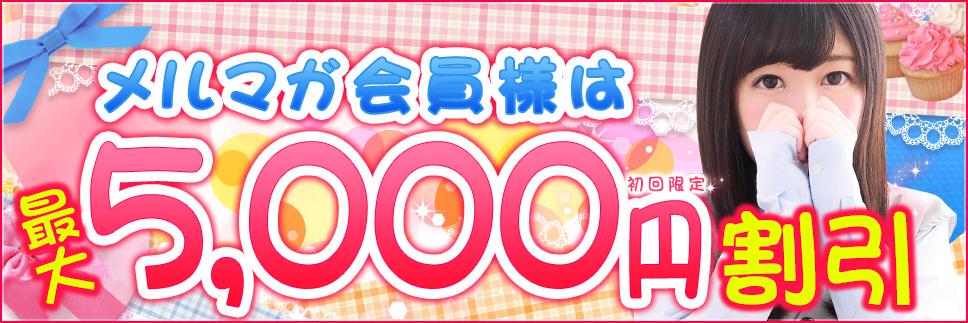 ご新規様!初回限定最大5000円割引!!!
