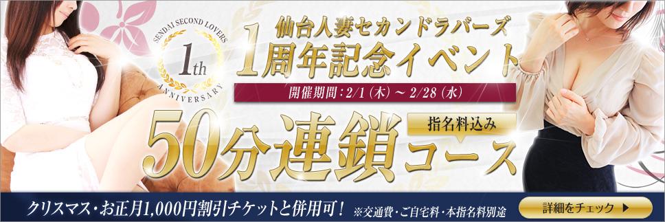 1周年イベント!50分連鎖コース!