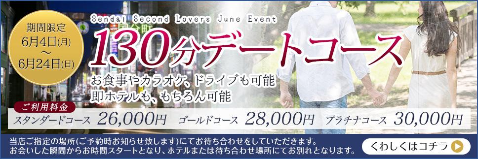 6月限定イベント【130分デートコース】