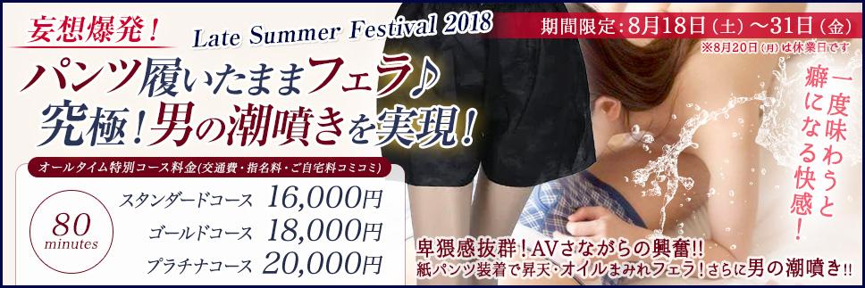 8月後半限定イベント!男の潮噴き体験!!