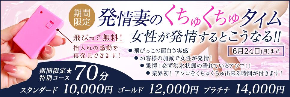 ◆6月限定!激濡れ必須【くちゅくちゅタイム】イベント開催中!◆