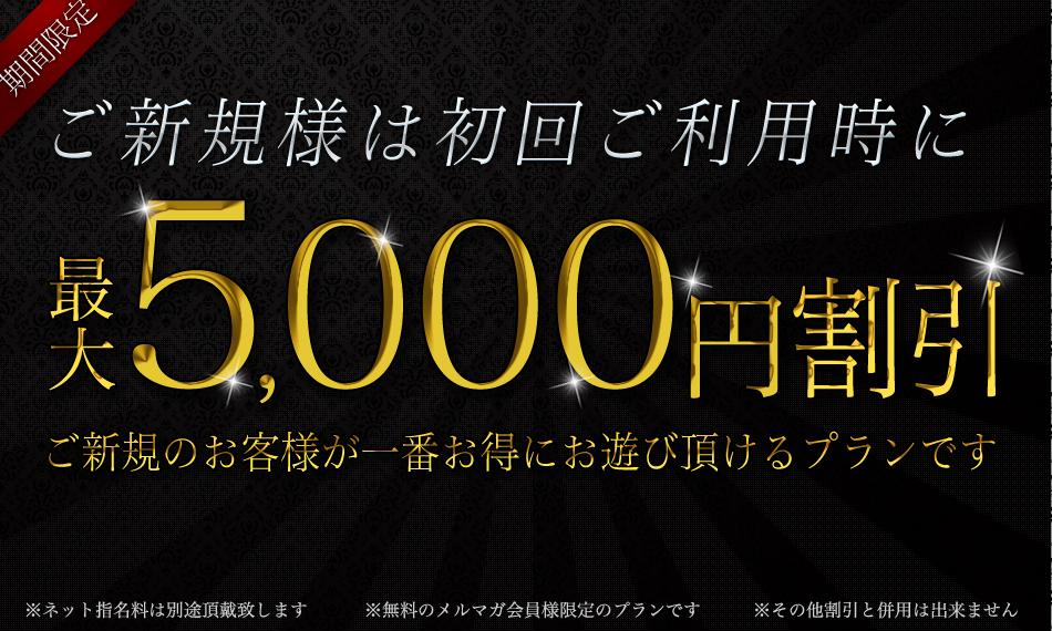 ★初回限定最大5,000円割引★