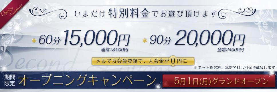 オープニングキャンペーン 最大5000円割引