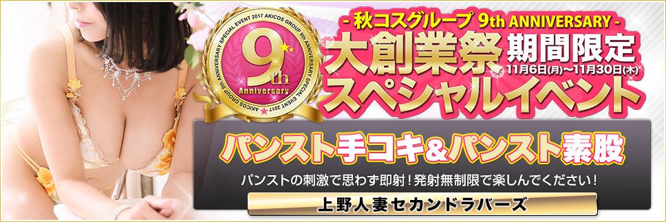 9周年イベント 11/6~11/30迄