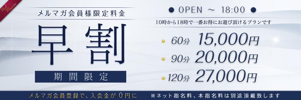 【メルマガ会員様限定料金】