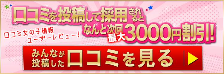 【口コミ大募集】最大3,000円割引当たる!