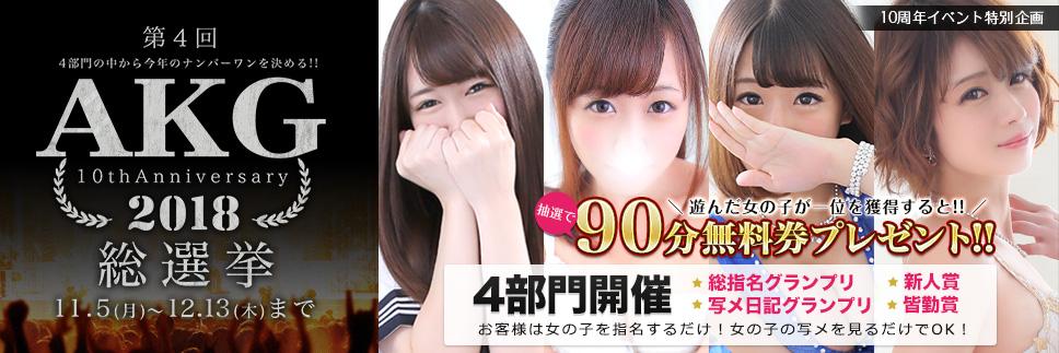 第4回 AKG2018総選挙!【10周年大創業祭】