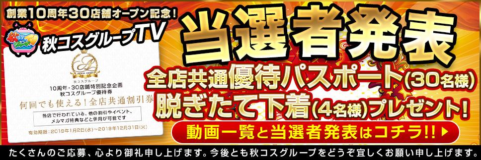 【秋コスグループTV 全店共通パスポート 当選者発表!!】