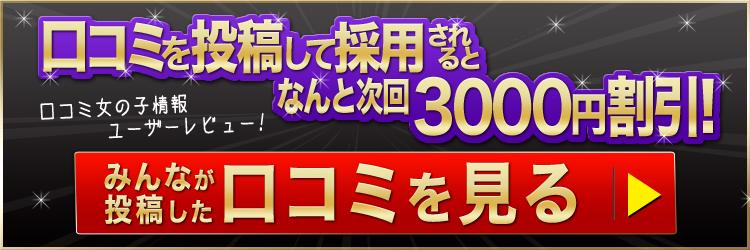 口コミを登録して採用されると3,000円割引