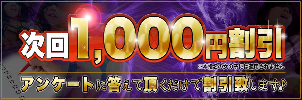 アンケートに答えて「1000円割引」