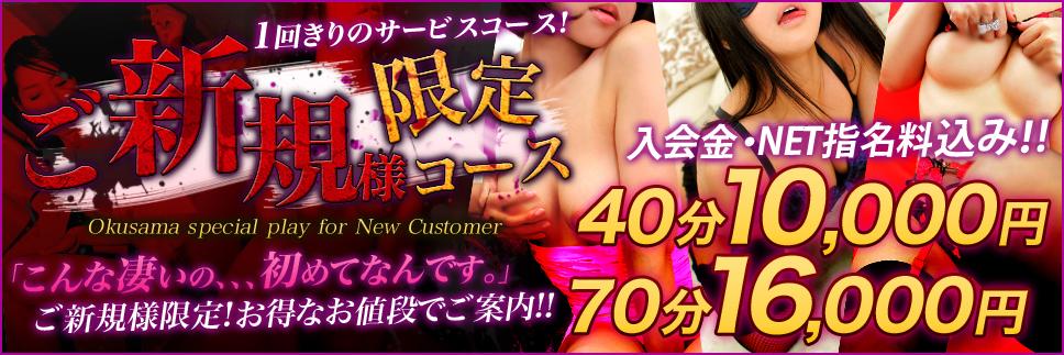 驚異の40分10,000円!!ご新規様特別コース!!