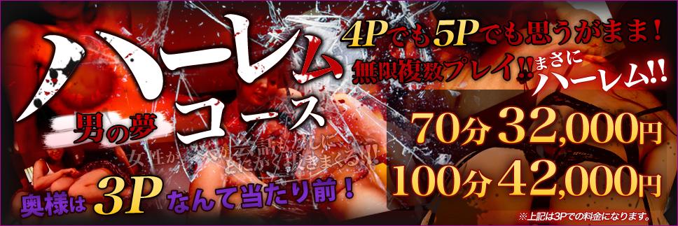 夢の3Pが70分32,000円!!